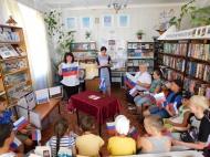 Мероприятия посвященные Дню Российского флага.