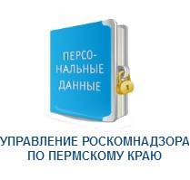 Управление Роскомнадзора по Пермскому краю