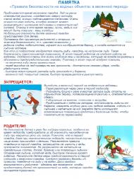 """Памятка """"Правила безопасности на водных объектах в весенний период"""""""