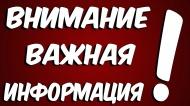 ВНИМАНИЮ жителей Самарской области