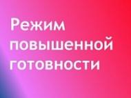 О введении режима повышенной готовности на территории Кущевского сельского поселения