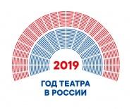 2019 год театра