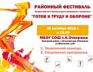 """Районный фестиваль -""""Готов к труду и обороне"""""""