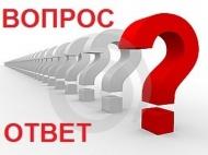 Росреестр: ответы на актуальные вопросы  регистрации прав на недвижимость