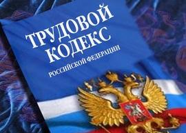изменения в Трудовой кодекс РФ