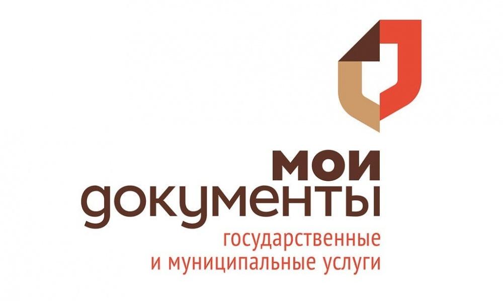 офис государственных и муниципальных услуг «Мои Документы»