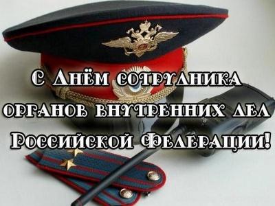 Поздравление Главы поселения с Днем сотрудника органов внутренних дел Российской Федерации!