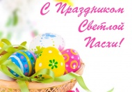 Поздравление жителям Кущевского сельского поселения с Пасхой!
