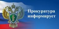 Прокуратура Таловского района разъясняет изменения законодательства о противодействии коррупции.