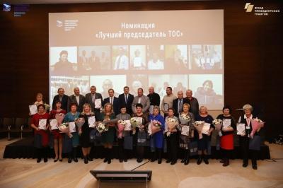 Первый съезд органов ТОС.