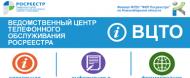 Ведомственный цент телефонного обслуживания РОСРЕЕСТРА