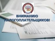 Межрайонная ИФНС России №16 по Самарской области доводит до сведения