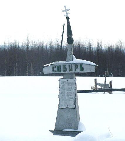 памятник д. Сибирь