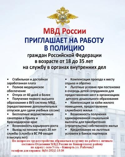 МВД России приглашает на работу в полицию
