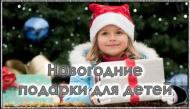 Приглашаем за новогодними подарками для неорганизованных детей