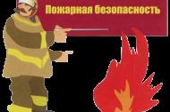 О мерах пожарной безопасности. Обращение Главы к жителям Новомихайловского сельского поселения