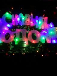 Подведены итоги конкурса «Лучшее новогоднее оформление  территории Святославского муниципального образования   к празднованию Нового 2019 года»