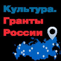 Культура. Гранты России.