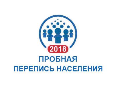 ПРОБНАЯ ПЕРЕПИСЬ НАСЕЛЕНИЯ 2018 г.