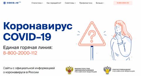 Стопкоронавирус.рф