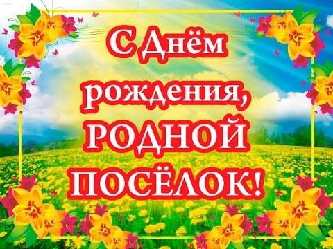Приглашение на праздник, посвященный Дню рождения поселка Пробуждение