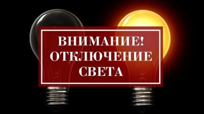 Внимание! Отключение электроэнергии 27 декабря!