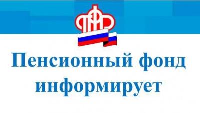 Пенсионный фонд России сообщает.