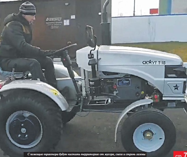 В Терновском районе новая школа получила мини-трактор