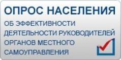 Опрос населения об эффективности деятельности руководителей органов местного самоуправления муниципальных образований, унитарных предприятий и учреждений, акционерных обществ, осуществляющих оказание услуг населению