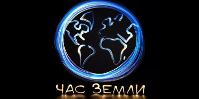 """Экологическая акция """"Час Земли"""""""