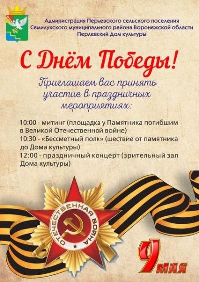 9 мая 2019г. состояться праздничные мероприятия