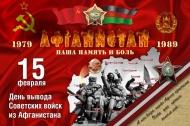 15 февраля исполняется 30 лет со дня вывода советских войск из Афганистана