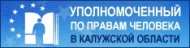 Бесплатные правовая помощь Уполномоченного по правам человека в Калужской области