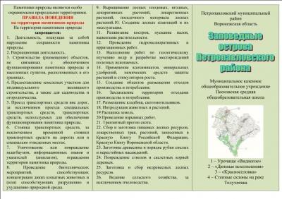 Заповедные острова Петропавловского района