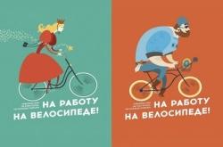 """""""На работу на велосипеде"""""""