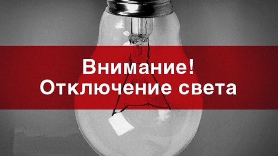 Отключение электроэнергии 20.09.2019