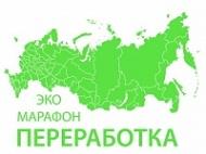 Экомарафон ПЕРЕРАБОТКА «Сдай макулатуру – спаси дерево!».