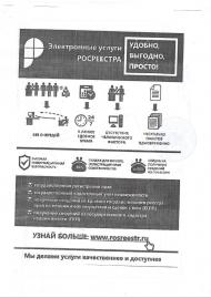 Кадастровая деятельность «по-новому» с 1 июля 2016 года
