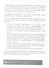 УФНС России по Самарской области информирует
