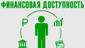 """""""Финансовая доступность"""" для населения"""