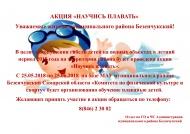 """Акция """"НАУЧИСЬ ПЛАВАТЬ""""  с 25.05.2018 по 25.06.2018"""
