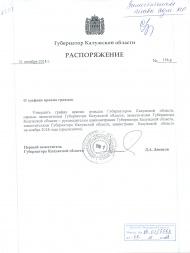 Распоряжение Губернатора Калужской области О графике приема граждан