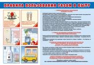 Правила пользования газом в быту