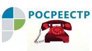 Управление Росреестра по Вологодской области напоминает о функционировании «телефона доверия»