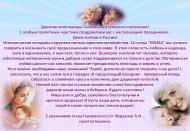 День матери в России!