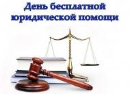 «Единый день оказания юридической помощи»