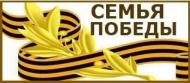В рамках «Образовательного культурно – просветительского портала» Отечество.ру формируется уникальный раздел «Семья Победы»