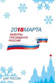 ВЫБОРЫ ПРЕЗИДЕНТА РОССИИ 18 МАРТА 2018 г.