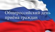 Информация о проведении общероссийского дня приема граждан  14 декабря 2015 года