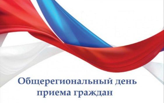 13 июня - региональный день приема граждан